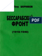 Бессарабский фронт 1918-1940 - The Bessarabian Front 1918-1940