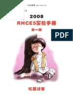 《RHCE实验手册.第一版》