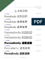 120個中文字體 - 方正字庫