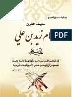 كتاب حليف القرآن الإمام زيد بن علي عليه السلام
