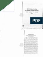 Χρυσόβουλλα των αειμνήστων Βυζαντινών Αυτοκρατόρων περί του Αγίου Όρους