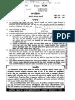 Sales Tax Inspector Preliminary Examination 2011