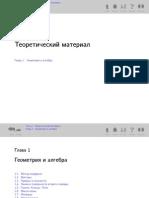 Геометрия и алгебра (Г.П. Размыслович, А.В. Филипцов)