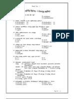 Tnpsc Group 4 Model Question Paper 1