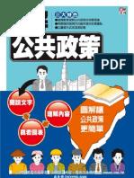 1PN2內頁-圖解公共政策(第一版)