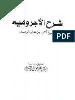 شرح أحمد الرملي على الآجرومية