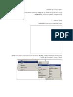 שימוש בפילטרים בתכנת הקוד פתוח גימפ - gimp