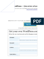 יצירת בלוג בוורדפרס wordpress
