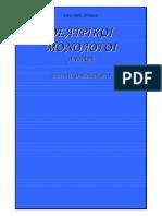 Monologi Neoellinikou Dramatologiou Andron