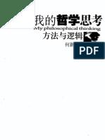 何新:我的哲学思考.pdf