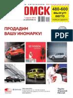 autoomsk_14