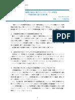ISEPプレスリリース:地域間連系マスタープラン研究会中間報告書に対する意見書