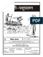 Hindi pdf in veterinary book