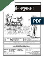 Sheti-Pashu Palan Prakalp in Marathi