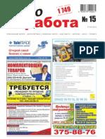 Aviso-rabota (DN) - 15 /049/