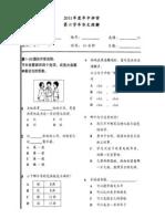 Std 6 Bahasa Cina 2011