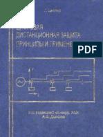 Gerhard Ziegler - Numerical Distance Protection.siemens 2005