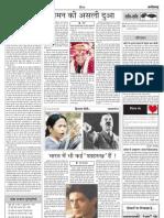My Article in Chhatisgarh 14-04-12