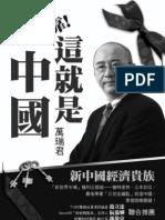 B007 哇靠!這就是中國:新中國經濟貴族