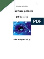 Διδακτικές μέθοδοι φυσικής Γ΄Λυκείου - κύκλωμα LC