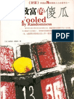 [随机致富的傻瓜].Fooled.By.Randomness.2007.Scan-HARRISON