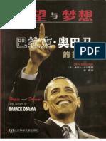 [希望与梦想-巴拉克·奥巴马的故事].Hopes.and.Dreams.The.Story.of.Barack.Obama.2008.Scan-HARRISON