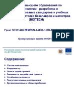 Tempus Presentation Monitoring 1 Mendeleyev University