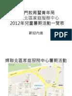 2012暑期活動