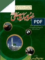 Khususiyaat e Mustafa Sall-Allahu alayhi wa sallam-صلى الله عليه وسلم  Vol 2