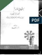 الشيخ خالد النقشبندي العالم المجددحياته و اهم مؤلفاته
