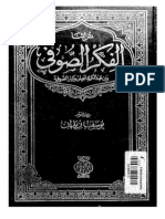 الفكر الصوفي بين عبد الكريم الجيلي و كبار الصوفيه