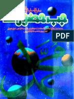 Jab Huzoor Aay Mateen Khalid  -Milad e Mustafa Kareem