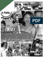 Face Magazine 120418 - 盛女Florence - 我仍然鍾意佢 (Greyscale)