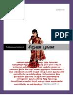 Mulla Stories In Tamil Pdf