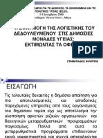 ΣΥΝΕΔΡΙΟ_ΕΣΔΥ_ΣΤΑΜΑΤΙΑΔΗΣ