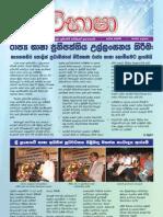 3rd Edition Vibhasha Sinhala