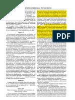 4049-23.02.2012 ΦΕΚ 35 Τεύχος Α Άρθρο 56Α clean