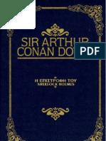 A. Doyle I Epistrofi Tou Sherlock Holmes