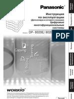 DP-8020_COPY_RUS