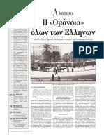 Η Ομόνοια όλων των Ελλήνων