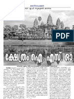 KshEthram ISO 9000 Kalakaumudi Article by Sukumar
