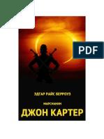 Berrouz Ye. Marsianindjon1. Doch Tyisyachi Djeddakov.a4