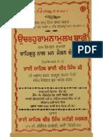 Naam Simran by Bhai Veer Singh Ji