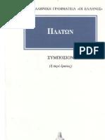 Platon - Symposion