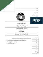 01Soalan Bahasa Arab Akhir Tahun 1 2011