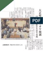 田井みなとクラブの山陽新聞記事