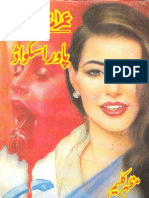 Power_Squad -Mazhar Kaleem Imran Series