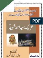 Tahreek Syed Ahmad Shaheed rehmat ullah aleh