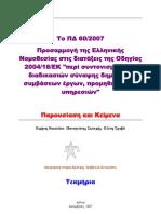 Οδηγία 2004/18