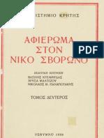Αφιέρωμα στον Νίκο Σβορώνο τ.2